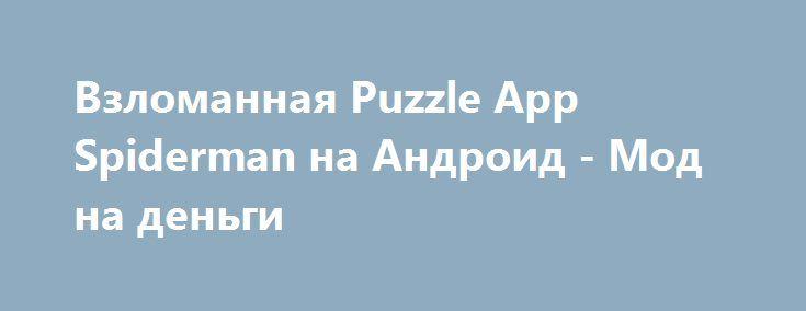 Взломанная Puzzle App Spiderman на Андроид - Мод на деньги http://touch-android.ru/2269-vzlomannaya-puzzle-app-spiderman-na-android-mod-na-dengi.html