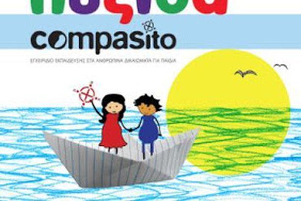 Compasito, Μικρή Πυξίδα, Εγχειρίδιο Εκπαίδευσης στα Ανθρώπινα Δικαιώματα για Παιδιά