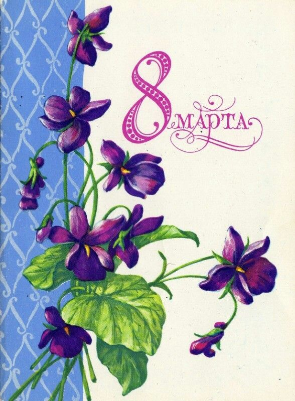 March 8 Soviet post cards USSR