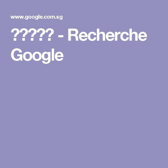 お祭り広場 - Recherche Google