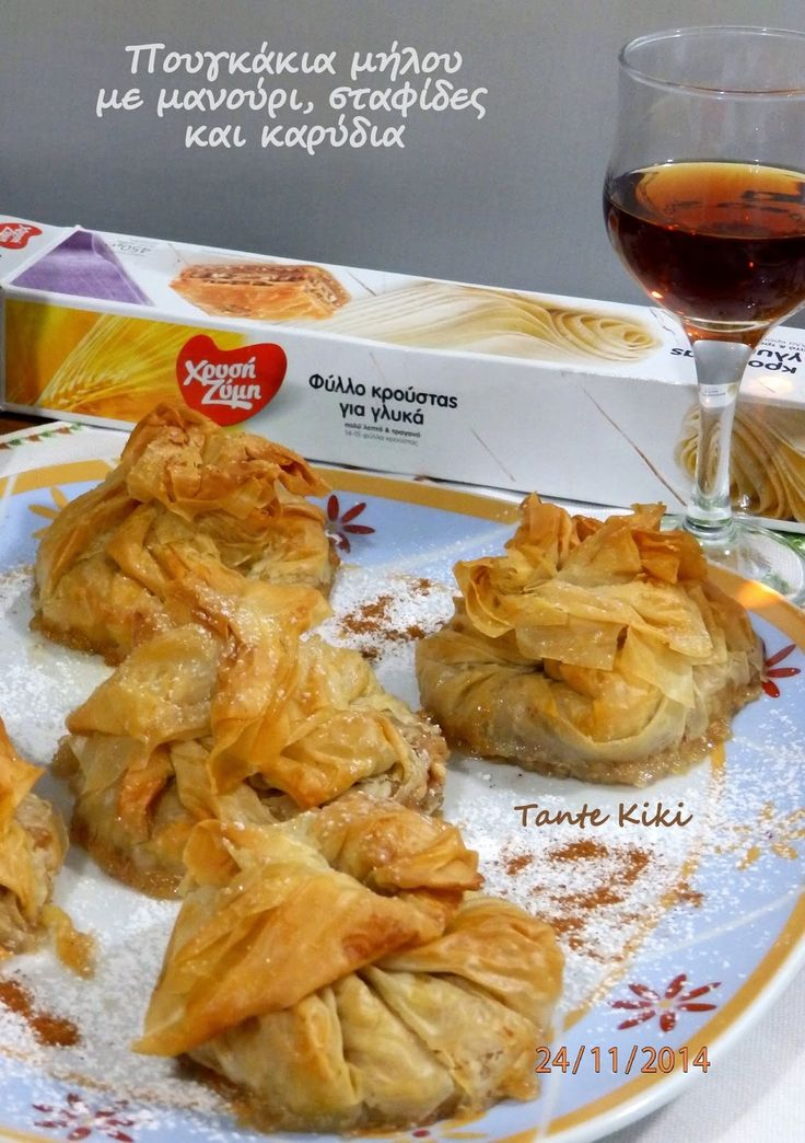 Tante Kiki: Πουγκάκια μήλου με μανούρι, μπαχαρικά και καραμελωμένα φύλλα