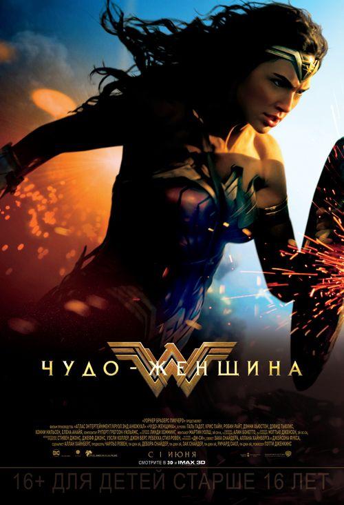 Wonder Woman (2017) Online
