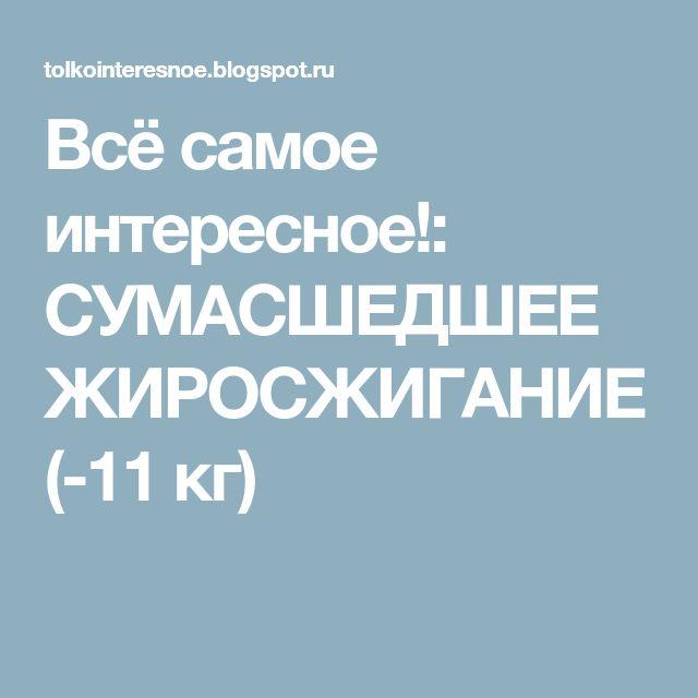 Всё самое интересное!: СУМАСШЕДШЕЕ ЖИPOСЖИГAНИЕ (-11 кг)