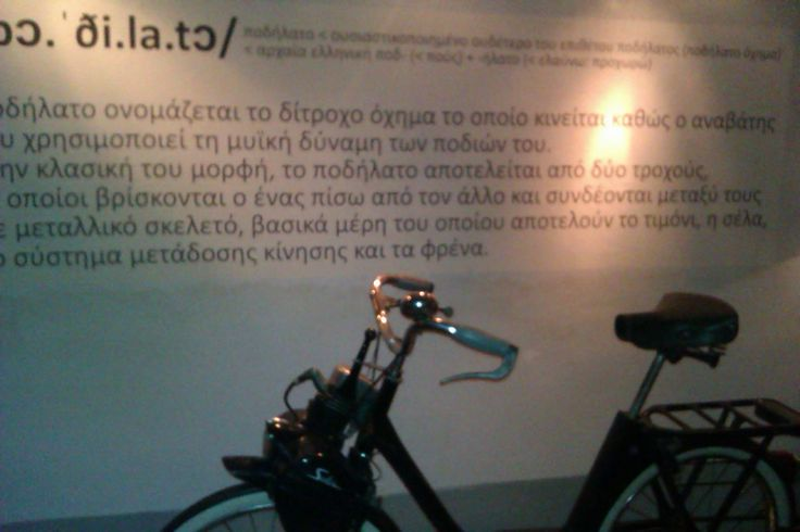 Bicycle exhibition, Thessaloniki, Greece.