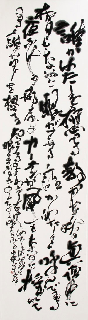 Japanese calligraphy by YASO SAIJYO 1892~1970 「誰かわたしを」西條八十