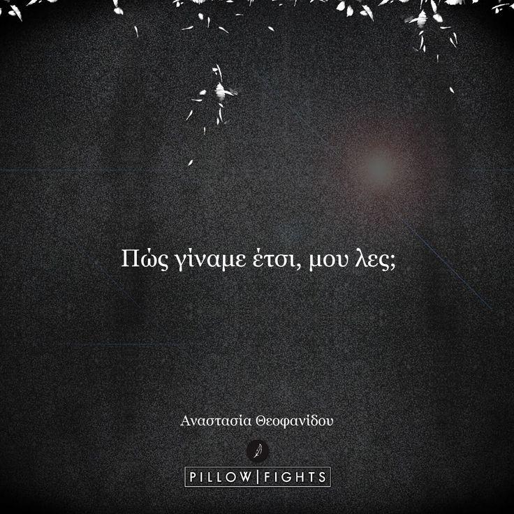 Για πες | Pillowfights.gr