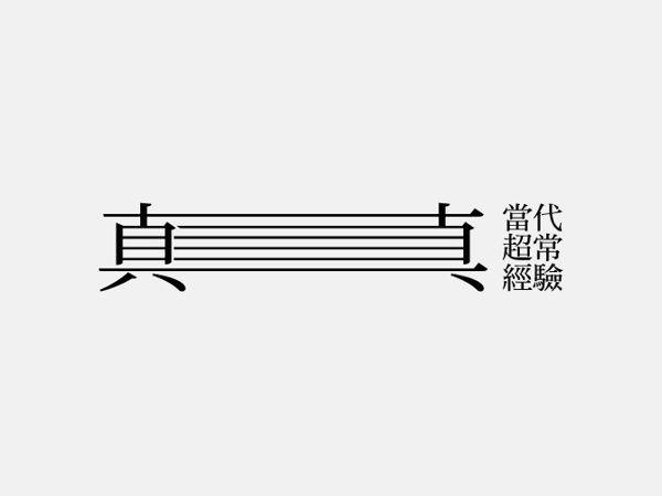 Logotype by wangzhihong.com, via Behance