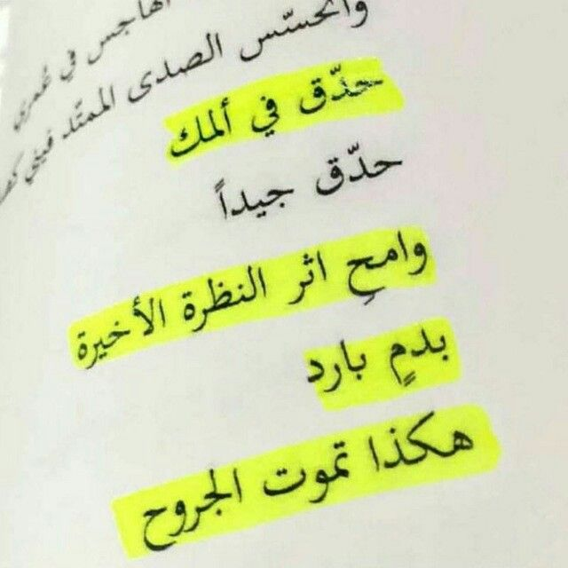 Pin By غي م هۂ Dentist On صور ذات معنى قيم Quotations Quotes Deep Arabic Love Quotes