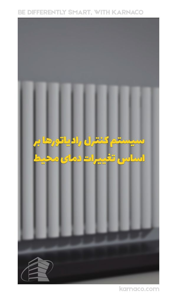 سیستم کنترل رادیاتورها بر اساس تغییرات دمای محیط خارج  ساختمان  اطلاعات بیشتر در کانال ما https://t.me/karnaco_official   www.karnaco.com Tel:021-22671795  #home_automation #KNX #building_management_system #BMS  #automation_system #building_control #architecture  #construction  #smart_home #design  #decoration  #Siemens  #Siemens_automation  #industrial_automation  #modern  #luxury  #معماری  #هوشمندسازی  #اتوماسیون_ساختمان  #اتوماسیون_صنعتی #سیستم_کنترل  #هوشمند_سازی  #خانه_هوشمند #طراحی…