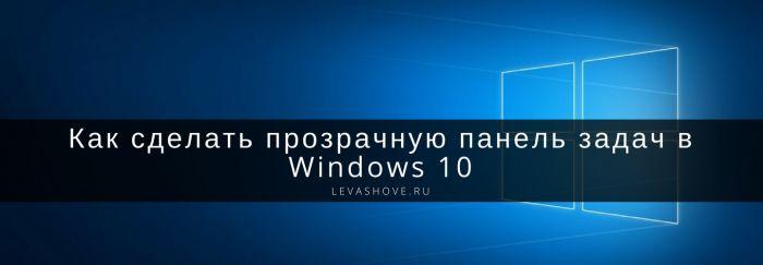 Как сделать прозрачную панель задач в Windows 10  Всем хороша Windows 10, но почему-то в Microsoft решили усложнить настройки персонализации. Например, я нигде не нашёл очевидной настройки прозрачности панели задач. Пришлось искать программу для этого.  http://levashove.ru/kak-sdelat-prozrachnuyu-panel-zadach-v-windows-10/