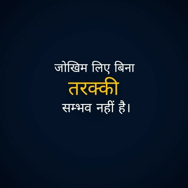 Hindi Quote Quotes Motivational Quotes In Hindi Zindagi Quotes