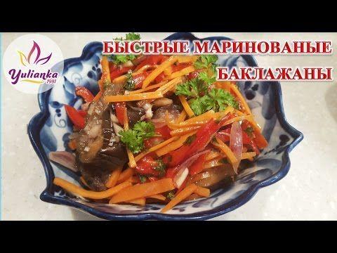 Салат из БАКЛАЖАНОВ / БЫСТРЫЕ МАРИНОВАННЫЕ БАКЛАЖАНЫ / Eggplant marinated - YouTube