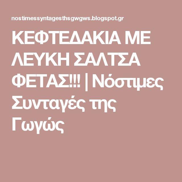 ΚΕΦΤΕΔΑΚΙΑ ΜΕ ΛΕΥΚΗ ΣΑΛΤΣΑ ΦΕΤΑΣ!!!                    Νόστιμες Συνταγές της Γωγώς