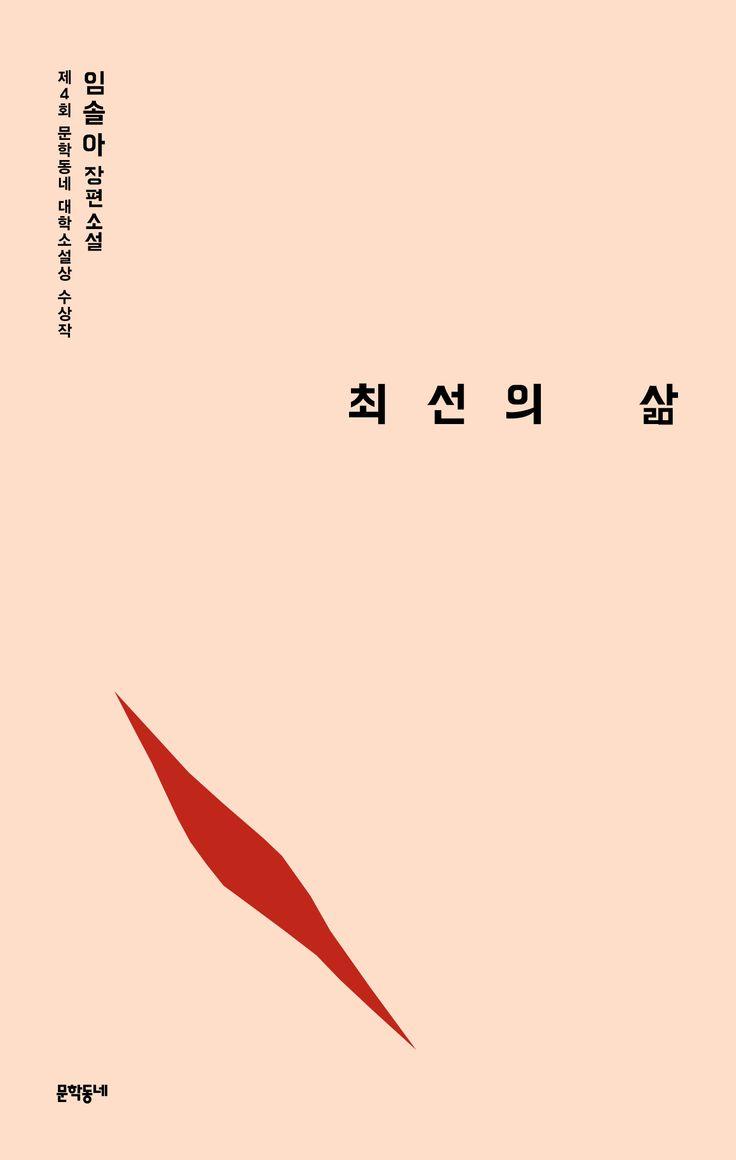 최선의 삶 - 표지시안  book design, cover design