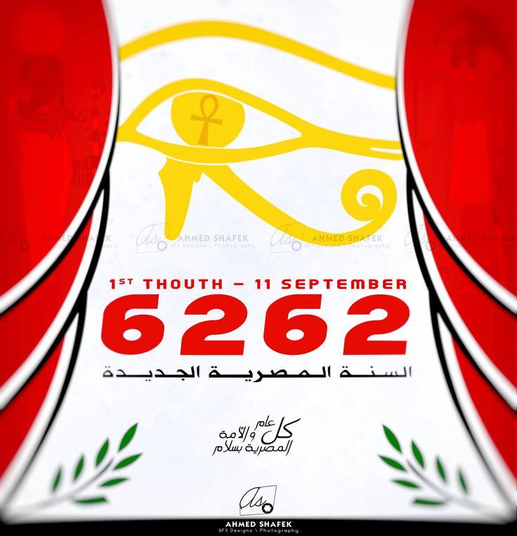 رأس السنة المصرية 6262 Burger King Logo Fb Page King Logo