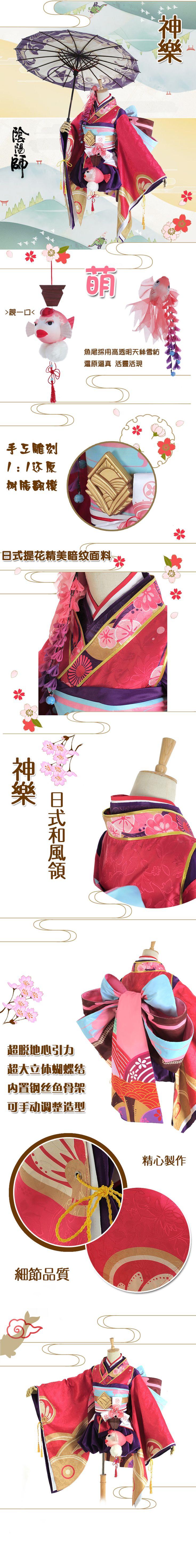First Call] animal cat full group Onmyouji cos Kagura cosplay suit umbrella wind sent two headdress - Taobao global Station