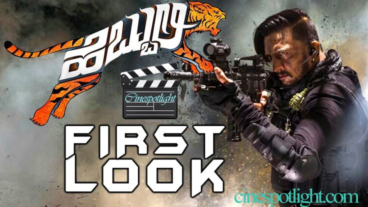 A block buster at home 'Hebbuli' Kannada film starring kichcha Sudeep. Watch hebbuli movie trailers click here>>> https://youtu.be/7YpcNieVLew