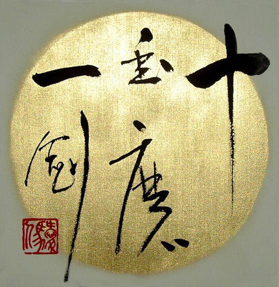 SHODO - JAPANESE CALLIGRAPHY by PARTESOTTI FILIPPO, via Behance