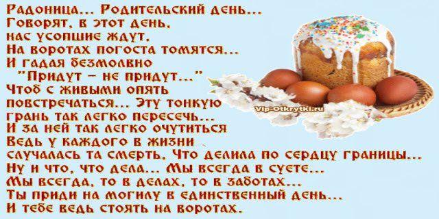 Радоница... Родительский день...  >   http://vip-otkrytki.ru/radonica-roditelskij-den/