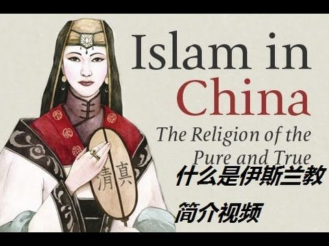 What is Islam Chinese | 什么是伊斯兰教简介视频?| Shénme shì yīsīlán jiào jiǎnjiè shìpín? Humble Request to Subscribe our YouTube Channel to Spread Islam Edu in 16 Asian languages. Visit: https://www.youtube.com/channel/UC9FDq4-VP2lNdB-eIpkbMcg/featured