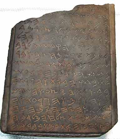 """The Jehoash Inscription describes repairs made to the 1st. temple in Jerusalem by Jehoash, son of King Ahaziah of Judah, corresponding to the account in 2 Kings 12 Some believe this is a forgery but Prof. Ronny Reich one of the founders of the Israel Antiquities Authority stated """"the inscription appears to me to be authentic, because it's hard for me to believe that a forger could be so knowledgeable in all aspects of the inscription (the physical, paleographic, linguistic and biblical…"""