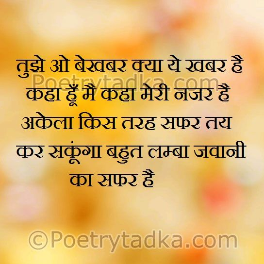 sad shayari wallpaper whatsapp profile image photu in hindi tujhe bekhbar nazar