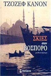 Πώς μπορείς να κάνεις το σωστό όταν έχεις μόνο κακές επιλογές; Χάρη στην ουδετερότητά της στον 2ο Παγκόσμιο Πόλεμο και στη γεωγραφική θέση της μεταξύ Ευρώπης και Ασίας, η Κωνσταντινούπολη υπήρξε πόλος έλξης για κατασκόπους και πρόσφυγες – ένα μέρος όπου διακινούνται μυστικά και ψέματα. Ο Λίον Μπάουερ, εκπατρισμένος Αμερικανός, παρασύρεται σε αυτό τον αθέατο κόσμο και κάνει κάθε λογής απόρρητες δουλειές ακόμα και ως κομιστής, υποστηρίζοντας το Συμμαχικό Μέτωπο.