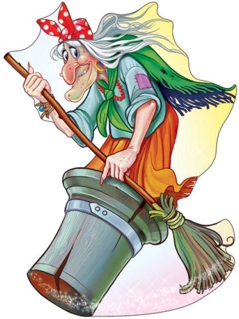 Картинка про бабу ягу для детей