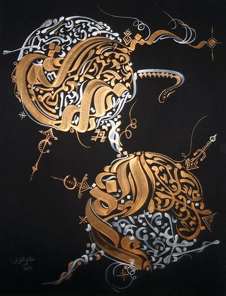 50x65cm Arabic calligraphy By Sami Gharbi (Tunisia) www.facebook.com/samicalligrapher