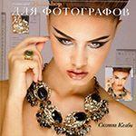 Добавились новые книги по фотографии и обработке в фотошоп - БЛОГ ДМИТРИЯ ЕВТИФЕЕВА
