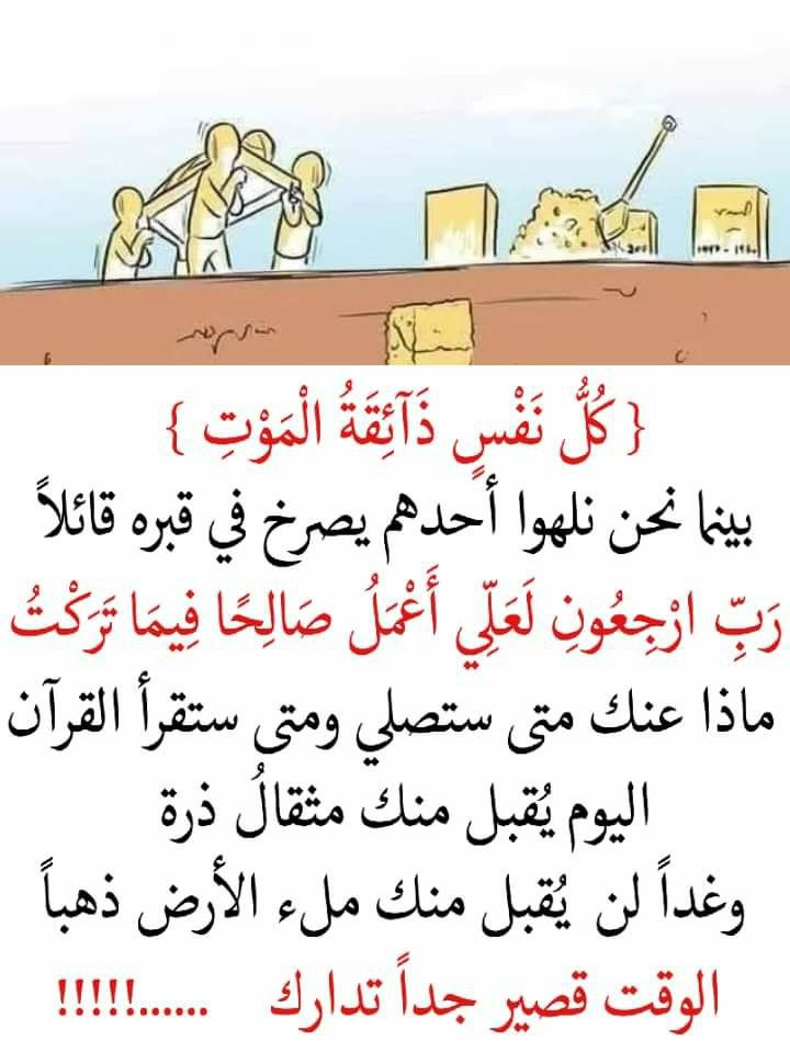 Pin By The Noble Quran On I Love Allah Quran Islam The Prophet Miracles Hadith Heaven Prophets Faith Prayer Dua حكم وعبر احاديث الله اسلام قرآن دعاء Words Word Search Puzzle Islam