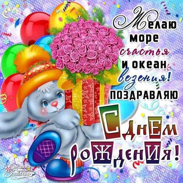Поздравление ребенку с днем рождения в картинках, картинки