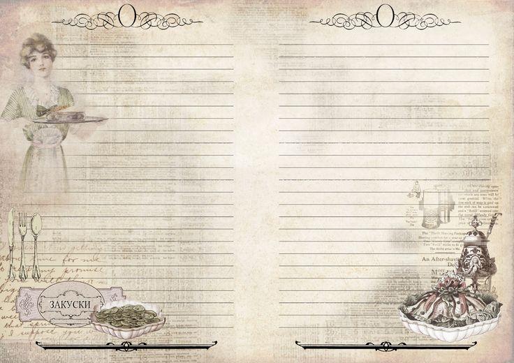 Бумажные Диковины: книга для рецептов