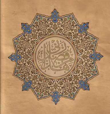 Islamic-Calligraphy-Drawing-Art-HANDMADE-Koran-Quran-Floral-Motif-Decor-Painting-190743999602