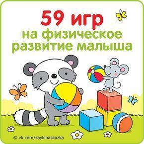 Игры на физическое развитие малыша