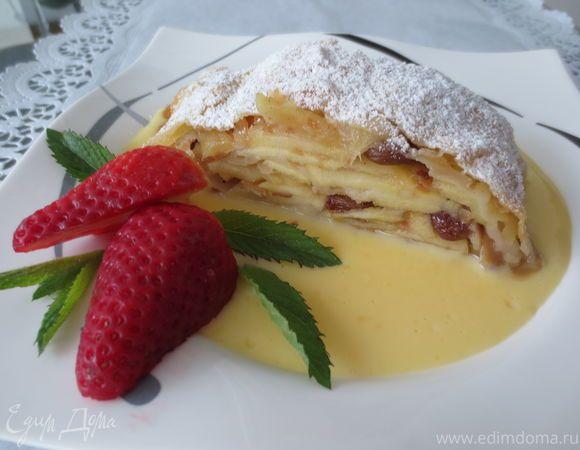 Попробовав первый раз Австрийский яблочный штрудель, решила обязательно испеку его сама. Рецепт от знаменитого немецкого повара.))