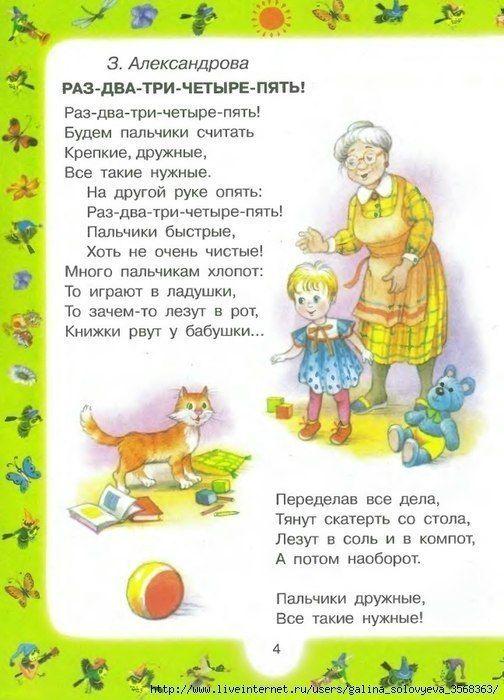 Детские стихи о дружбе  Стихи стишки и стихотворения для