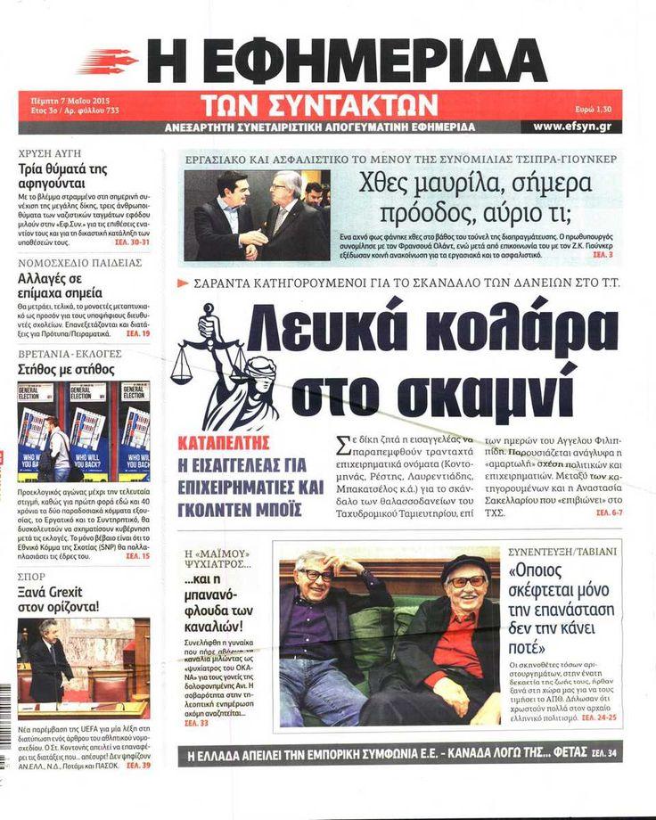 I Efimerida Ton Syntakton