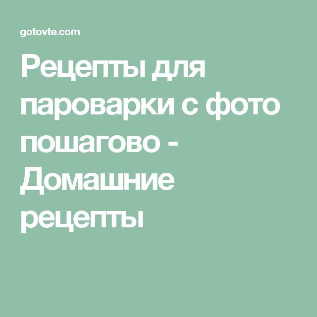 Рецепты для пароварки с фото пошагово - Домашние рецепты