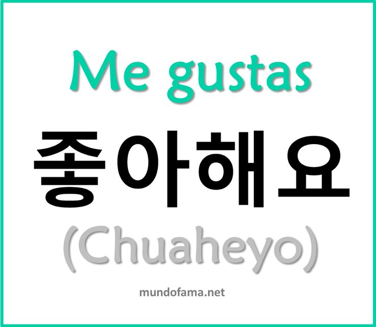 """I like you"" in Spanish & Korean"