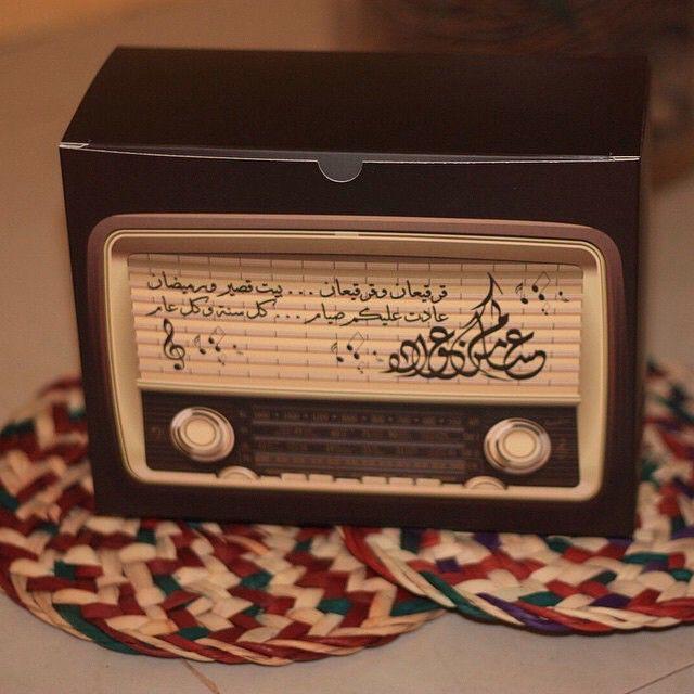 #Repost @party_hours with @instagrabapp علبه الراديو القديم البني  #القرنقعوه #القرقاعون #رمضان #رمضان #حق_الليله #حق_الليلة #قرنقعوه #قرقاعون #بوكسات #رمضان٢٠١٥ #توزيعات