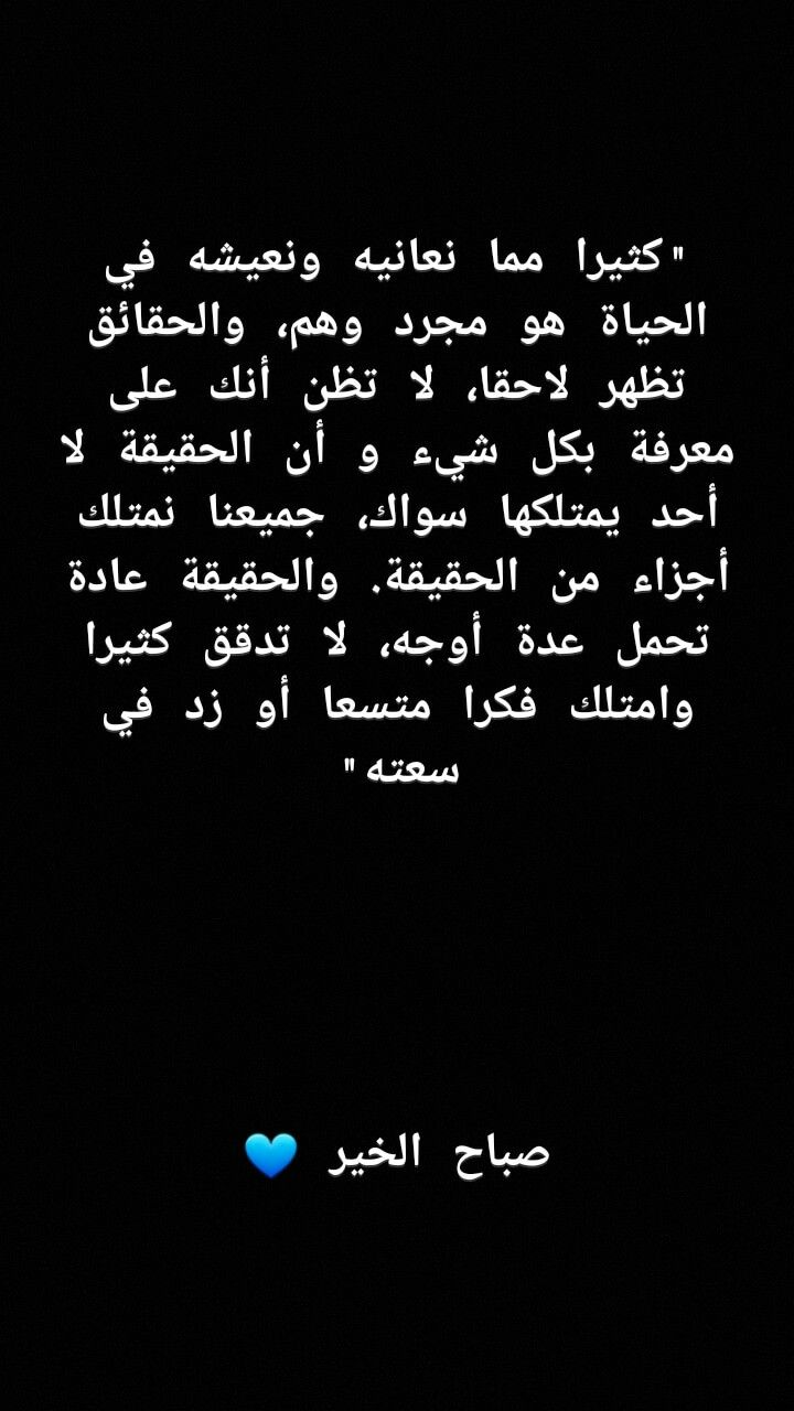 Pin By جو هر On صباح الخير Ispirational Quotes Arabic Quotes Book Quotes