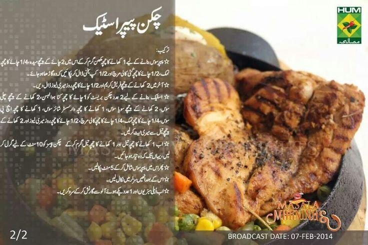 chicken black pepper recipe in urdu