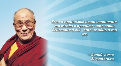 Цитаты Далай Ламы. Обсуждение на LiveInternet - Российский Сервис Онлайн-Дневников