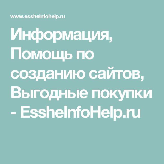 Информация, Помощь по созданию сайтов, Выгодные покупки - EssheInfoHelp.ru