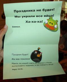 День рождения с Angry Birds (сценарий на 5 лет) - Ярмарка Мастеров - ручная работа, handmade