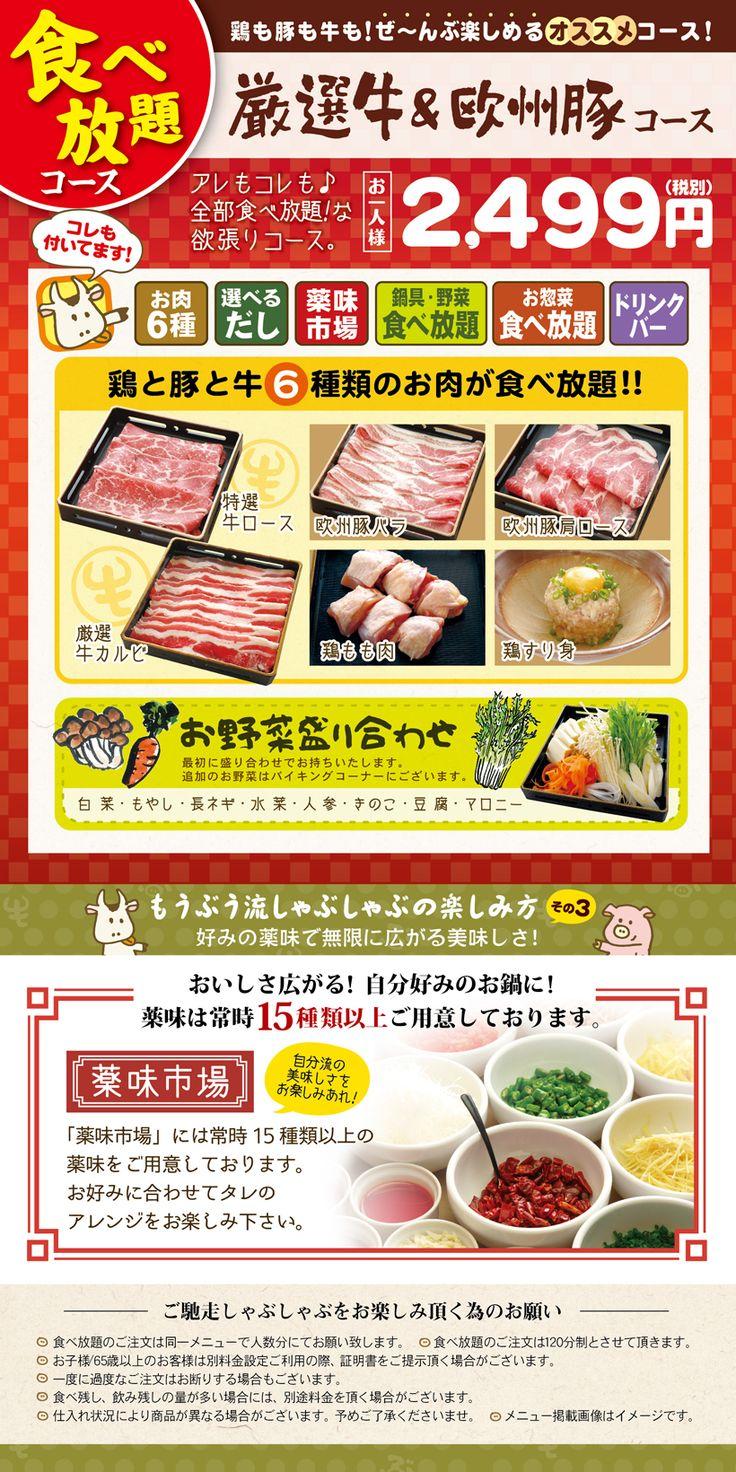 http://www.g-taste.co.jp/mb/menu.html