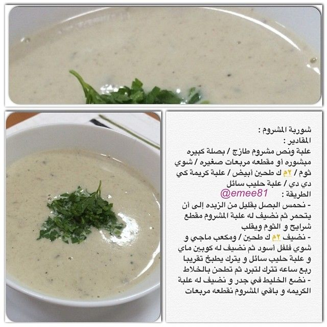Pin By Sana S On Soup Cooking Recipes Arabic Food Recipes