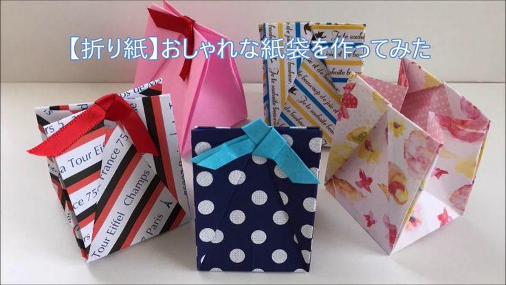 【折り紙】おしゃれな紙袋を作ってみた - YouTube