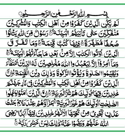 98.Surah Al-Baiyina - http://imageofislam.wordpress.com/2014/03/25/98-surah-al-baiyina/